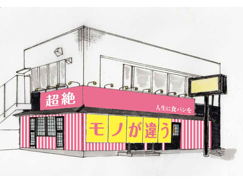 高級食パン専門店「モノが違う」店舗外観